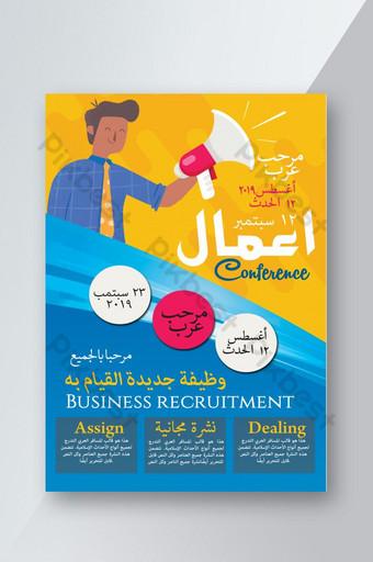 藍黃色阿拉伯文商務會議傳單模板 模板 PSD