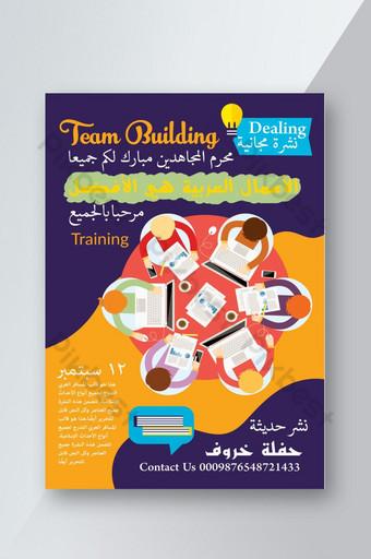 阿拉伯文創意團隊建設培訓業務傳單模板 模板 PSD