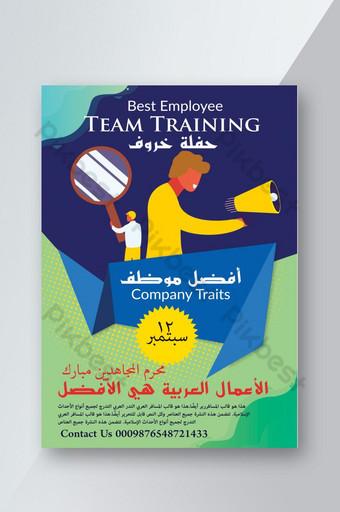 阿拉伯文最佳員工培訓業務傳單模板 模板 PSD