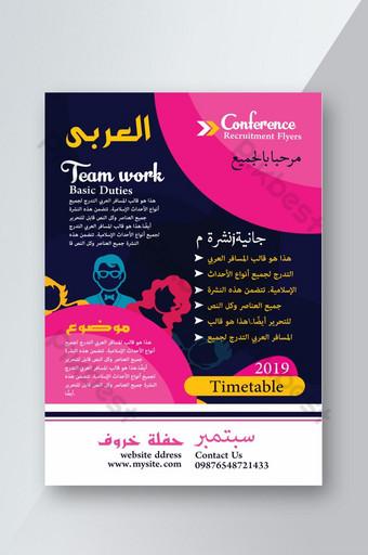 阿拉伯文最佳團隊合作精神傳單模板 模板 PSD