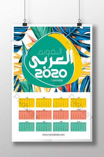 Modèle de calendrier 2020 coloré arabe Modèle PSD