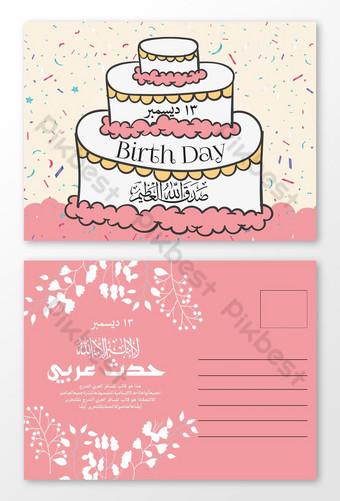 Carte postale arabe de célébration d'anniversaire Modèle PSD