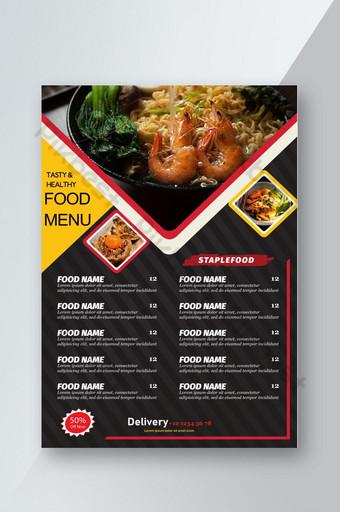 Affiche de flyer de restaurant gastronomique géométrique Modèle PSD
