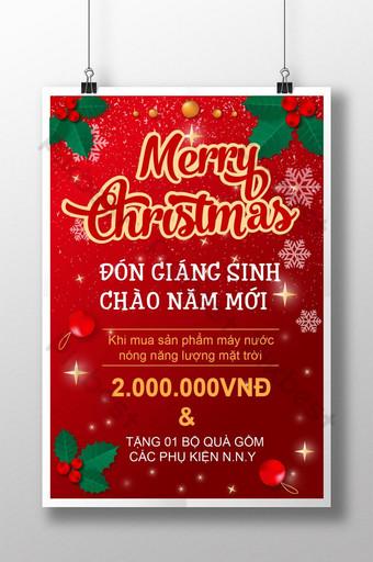 poster yang dirancang dengan tema hari natal 2412 Templat AI