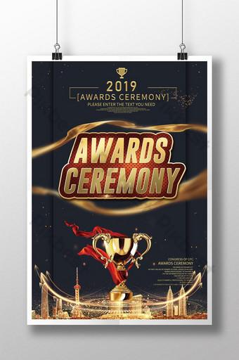 Modello di manifesto del festival di celebrazione della cerimonia di premiazione dell'oro nero Sagoma PSD