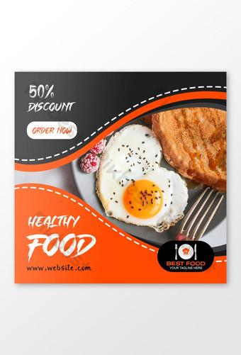 Modèle de bannière de publication de médias sociaux alimentaires PSD Modèle PSD