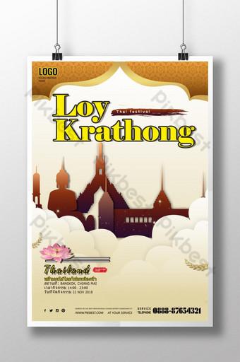التقليدية التايلاندية فانوس مهرجان ملصق قالب PSD