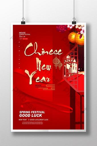 Rouge Oriental Asiatique Nouvel An Chinois Fête Du Printemps Événement Festif Vacances Traditionnelles Sal Modèle PSD