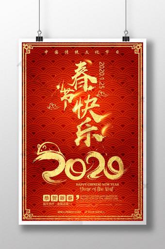 Modèle d'affiche de rat joyeux nouvel an chinois 2020 PSD Modèle PSD