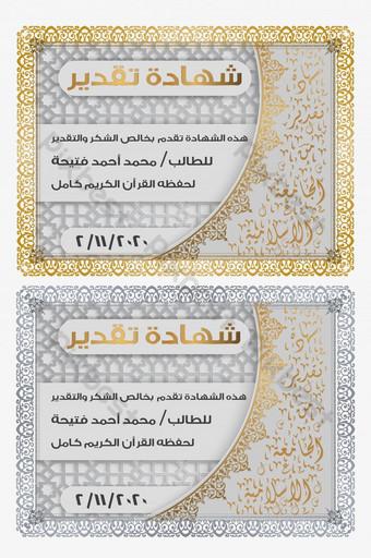 Certyfikat uznania i doskonałości Szablon AI