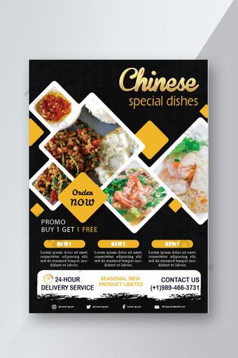 Tôm tươi và đơn giản Tờ rơi nấu ăn kiểu Trung Quốc Bản mẫu AI