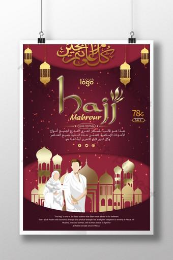 cartel de peregrinación islámica de oro rojo de lujo ligero festivo Modelo PSD