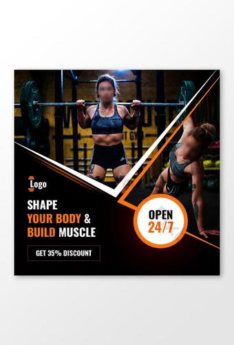 Шаблон баннера в социальных сетях для тренажерного зала и фитнеса шаблон PSD
