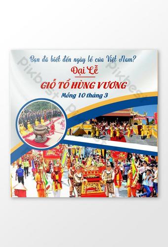 越南傳統節日的海報 模板 PSD