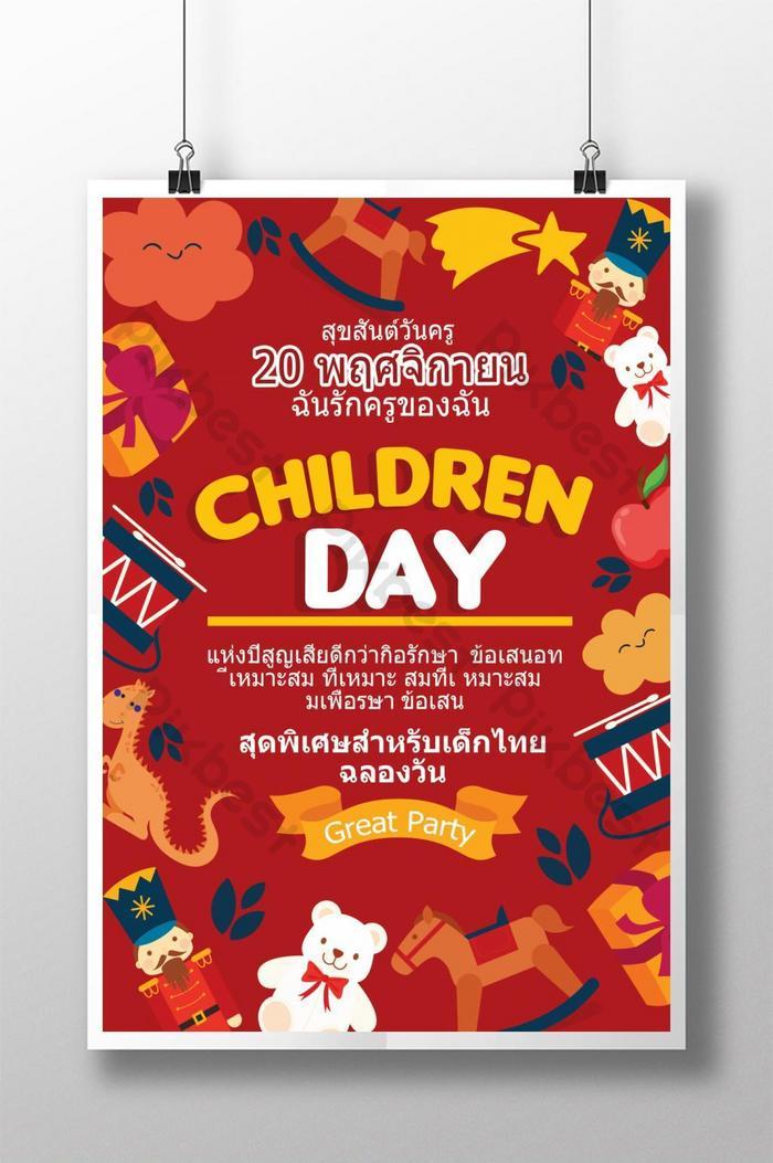 счастливый детский день плакат с элементами детей