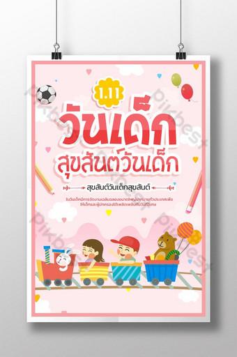 diseño del cartel del día del niño del amor del cielo rosado Modelo PSD