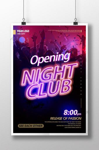 Афиши мероприятий ночных клубов техника безопасности в москве клуб