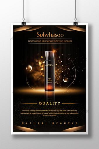 poster quảng cáo mỹ phẩm black golden wind Bản mẫu PSD