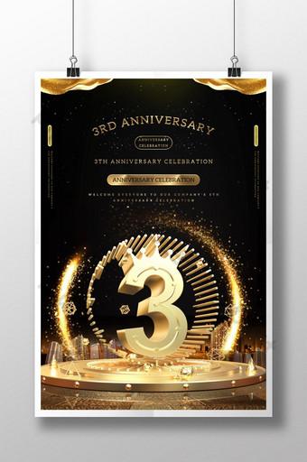 poster peringatan 3 tahun angin emas hitam Templat PSD