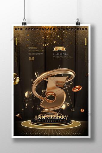 黑金風五週年慶典海報 模板 PSD