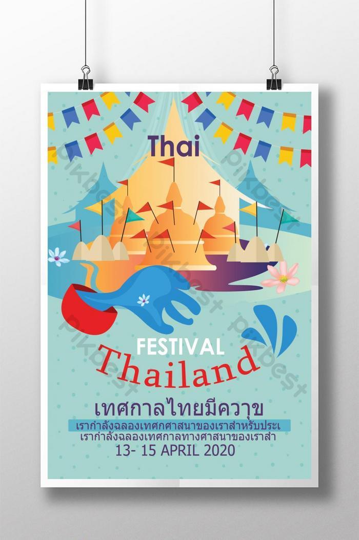 สุขสันต์วันสงกรานต์โปสเตอร์เทศกาลไทย
