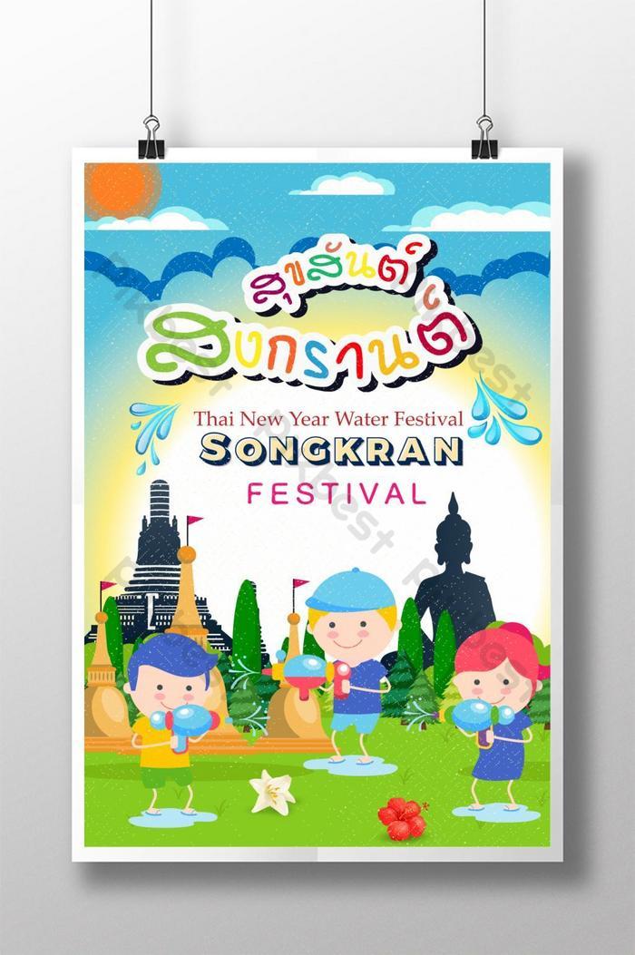 สุขสันต์วันสงกรานต์ในโปสเตอร์ประเทศไทย