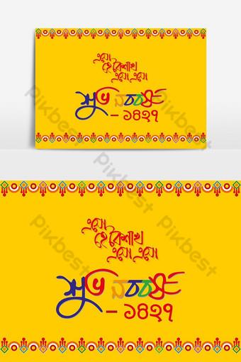 مهرجان البنغالية pohela boishakh ناقلات أيقونة عنصر التصميم صور PNG قالب AI