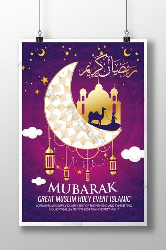 poster ramadan acara muslim gradien ungu Templat PSD