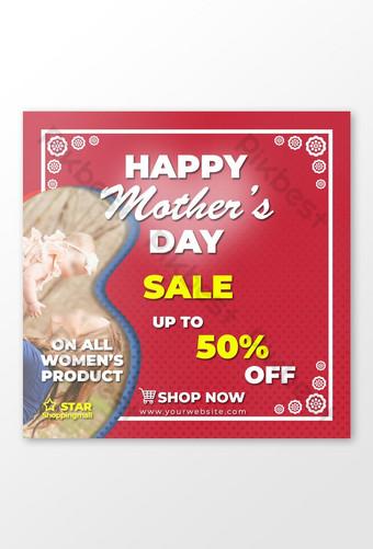 banner de venda do dia das mães de produto para presente elegante e elegante Modelo PSD