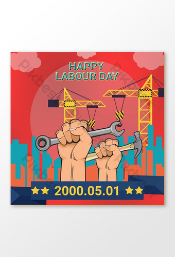 五一國際勞動節促銷海報模板psd 模板 PSD