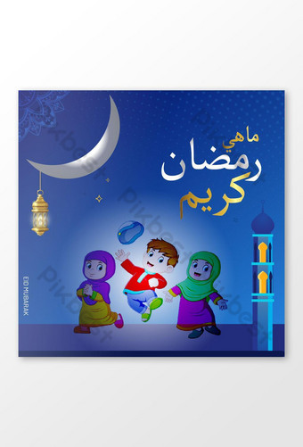 جديد 2020 رمضان انستا راية قالب AI