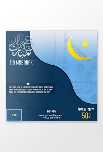 Eid Greetings Eid Card Offre spéciale de réduction Bannière Facebook Bannière Web Publicité de vente Instagram Modèle PSD