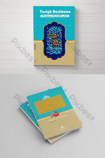 Cover book bukas na layer ng naka-istilong disenyo ng Islam Template PSD