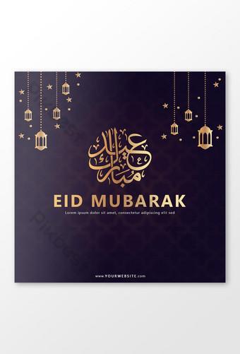 eid mubarak Social media post banner قالب PSD
