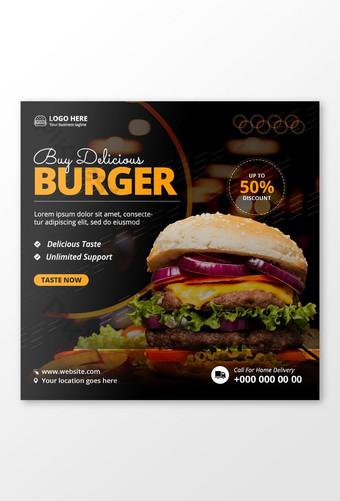Publication de médias sociaux ou dépliant de bannière carrée pour restaurant et entreprise de restauration rapide Modèle PSD