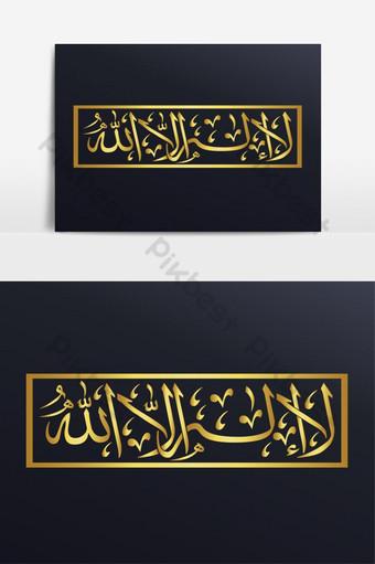 kaligrafi islam arab tuhan yang maha kuasa allah paling anggun tema muslim Elemen Grafis Templat AI
