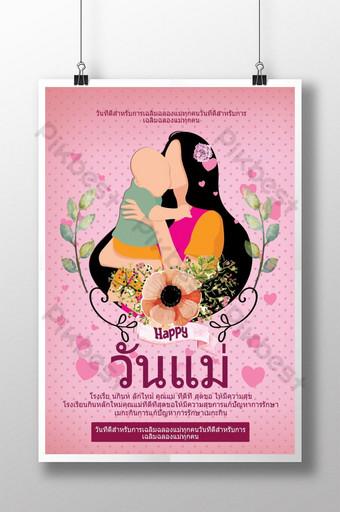 selamat desain poster hari ibu thai Templat PSD