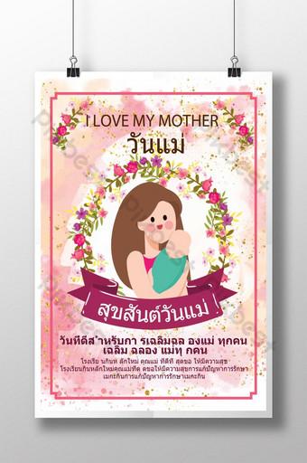 poster hari ibu cat air dengan bahasa Templat PSD