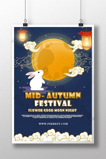 مهرجان منتصف الخريف قالب ملصق مديرية الأمن العام قالب PSD