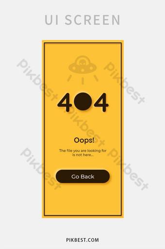 404移動彩色ui終端無網絡狀態界面 UI 模板 SKETCH