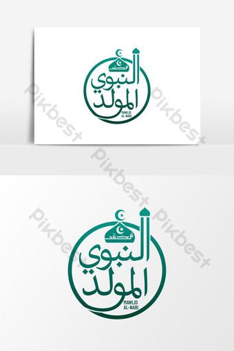 Mawlid al Nabi的刻字藝術阿拉伯語 元素 模板 AI