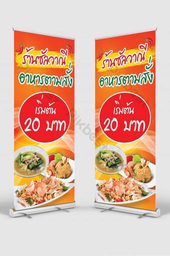 Cuisine thaïlandaise et modèle de conception de chèque-cadeau de luxe de restaurant thaïlandais pour l'impression de flyers po Modèle PSD
