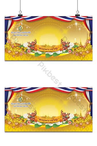 Cadre doré royal sur fond de motif Cadre photo vintage frontière Modèle PSD