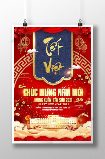 vietnam bagong taon araw poster 2021 luho pulang ginto background Template PSD