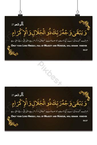Banner de fondo simple vector islámico Fondos Modelo AI