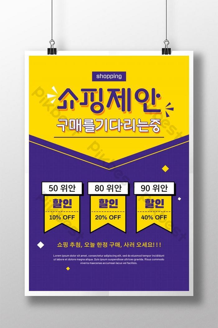 쇼핑 복권 홍보 포스터 디자인