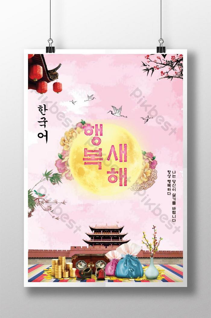 핑크 한국 새해 배경 포스터