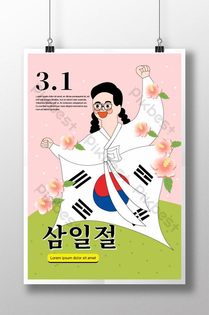 핑크 손으로 그린 비즈니스 소녀 플래그 꽃 가게 한국 3 일 포스터