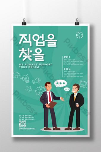 Job search recruitment new green poster design Template PSD