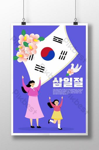 黃色的手工製作企業風格的孩子,父母,文谷花,韓國三天畫報 模板 AI
